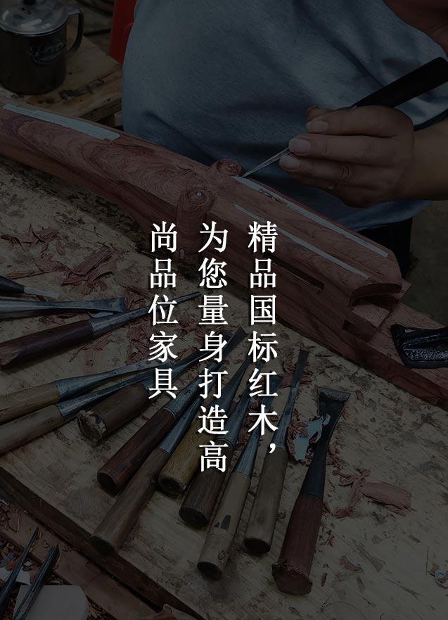 精品国标红木,为您营造高尚品位