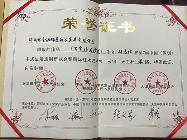 """楠荞红荣誉:国际红木艺术展""""天工杯""""银奖"""