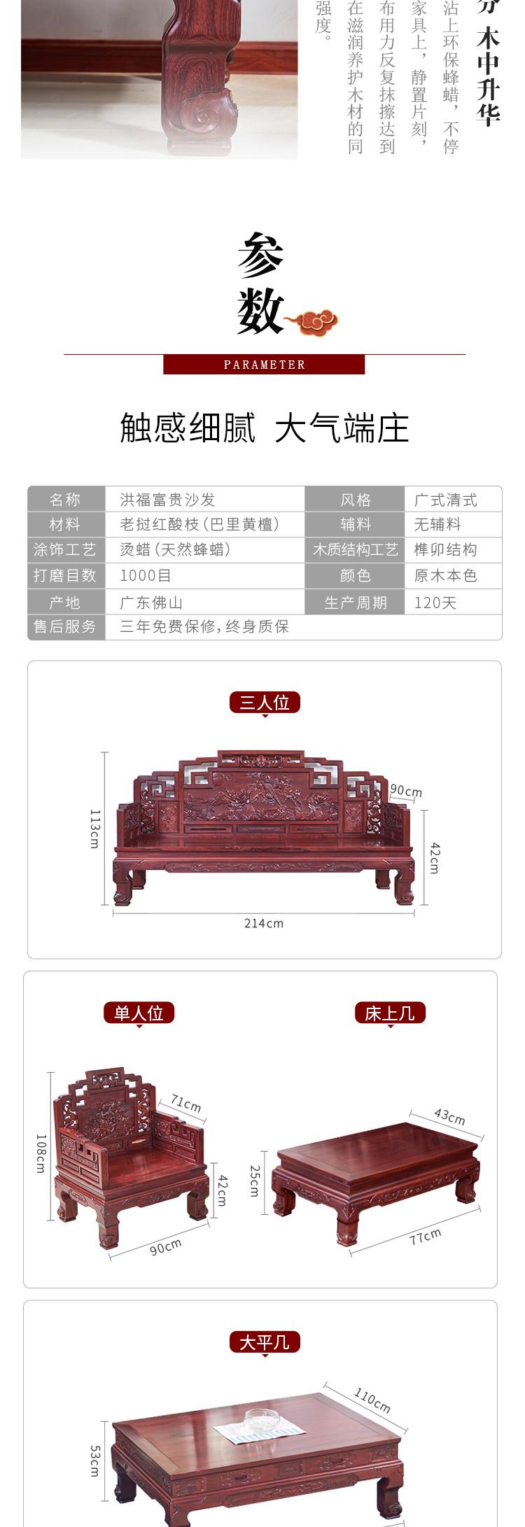 红木家具修改-2_07