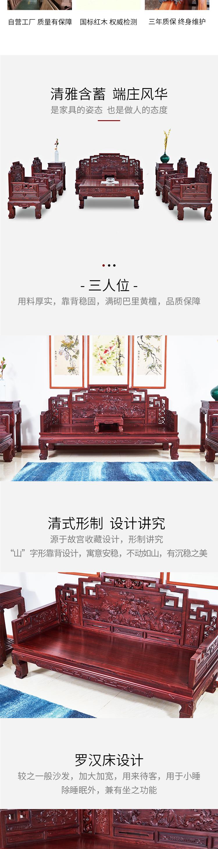 红木家具修改-1_02