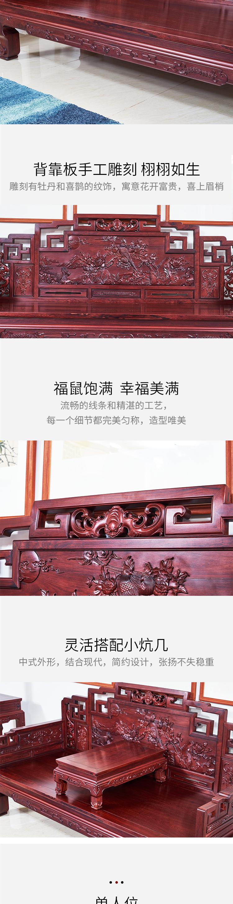 红木家具修改-1_03