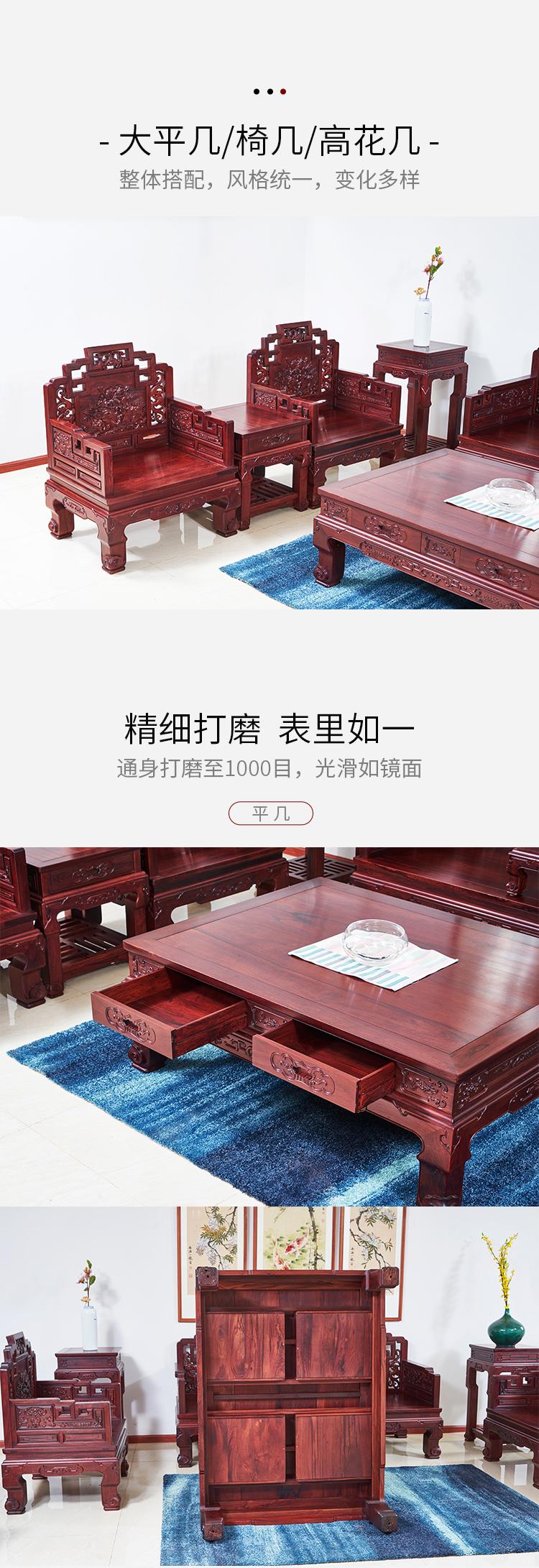 红木家具修改-2_01