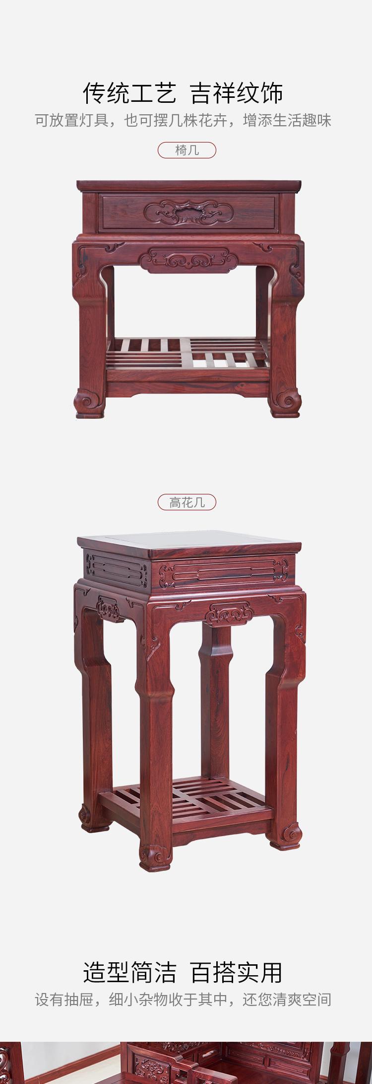 红木家具修改-2_02
