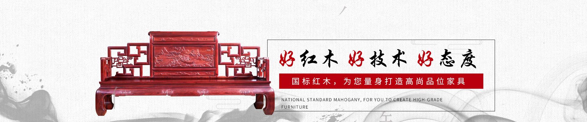 国标红木,楠荞红为您量身打造高尚品位家具