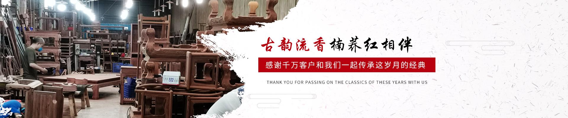 楠荞红感谢千万客户和我们一起传承这岁月的经典